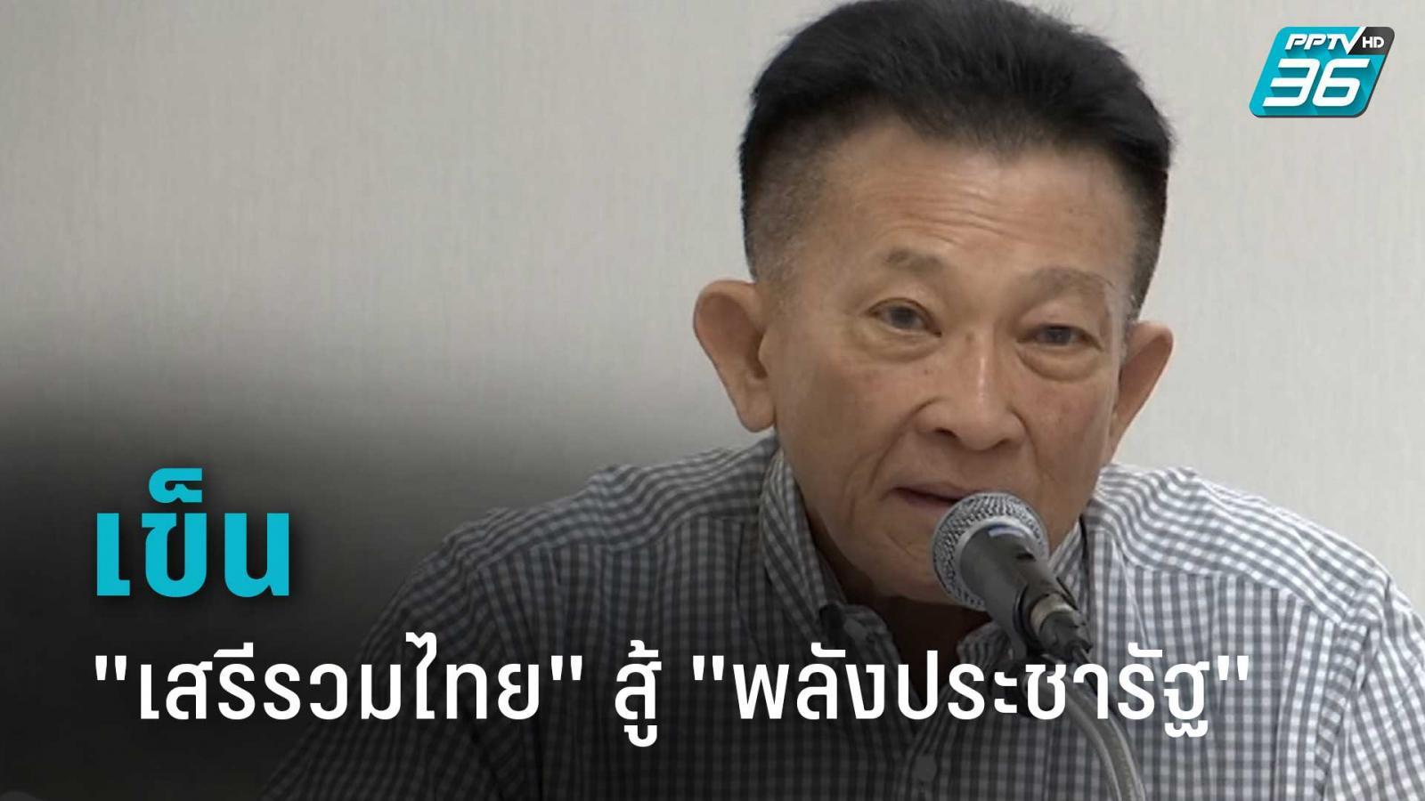 """""""พินิจ""""ถอนตัว""""เพื่อไทย""""เคว้ง เข็น""""เสรีรวมไทย""""สู้ พปชร."""