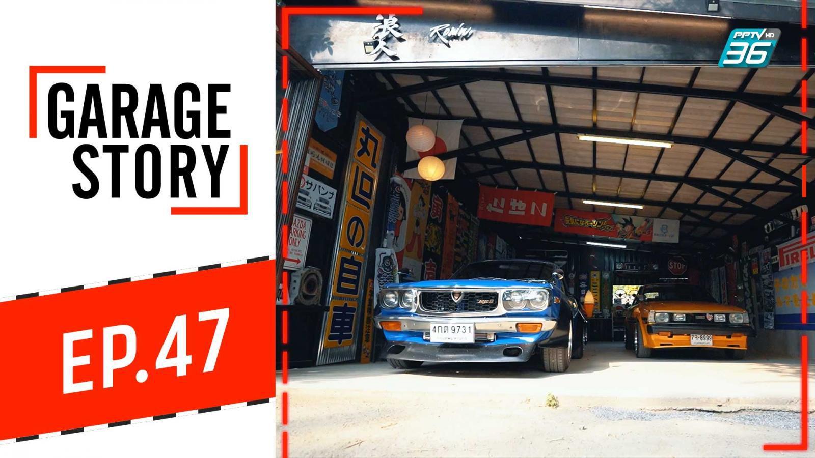 ปัญหาต่างๆที่เกิดขึ้นใน Garage