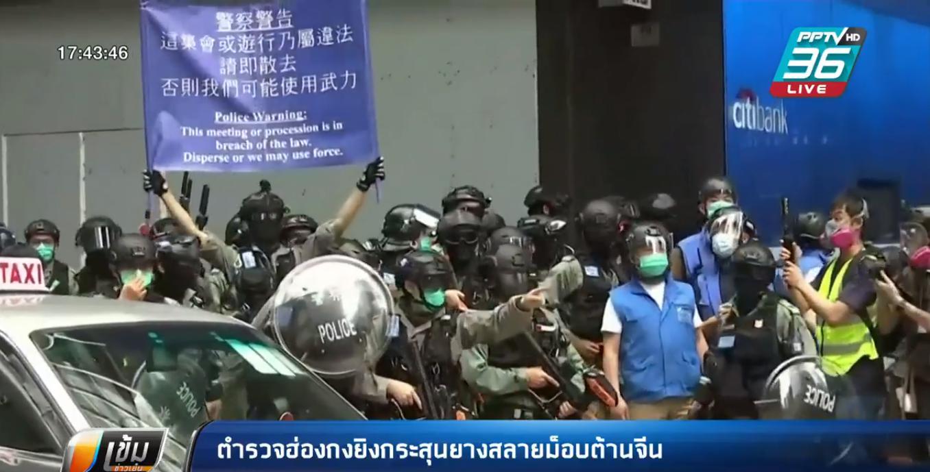 ตำรวจฮ่องกง ยิงกระสุนยาง สลายม็อบต้านจีน
