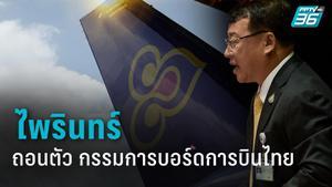 การบินไทย แจ้งตลาดหลักทรัพย์ฯ ไพรินทร์ ชูโชติถาวร  ลาออกจาก กรรมการบริษัท