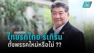 """""""ไทยรักไทย รีเทิร์น"""" ถกทางออกประเทศ"""