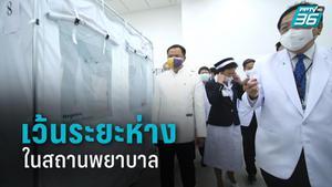 """""""อนุทิน"""" เผย หลายสถานพยาบาลคนแน่น วอน ปชช.เว้นระยะห่าง ลดติดโควิด-19"""