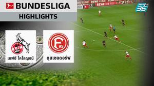 ไฮไลท์ ผลบอล #บุนเดสลีกา | โคโลญจน์ 2 - 2 ดุสเซลดอร์ฟ | 24 พ.ค. 63