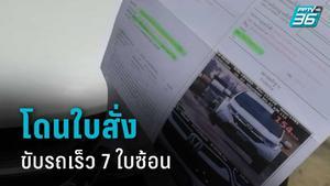 หนุ่มโดนใบสั่งขับรถเร็ว 7 ใบซ้อน คาดถูกสวมทะเบียน