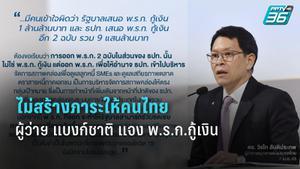 ผู้ว่าฯแบงก์ชาติแจง พ.ร.ก.กู้เงิน ไม่สร้างภาระให้คนไทยในอนาคต