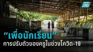 """โลกเปลี่ยน ครูพัฒนา """"เพื่อเด็กไทย"""" ในสถานการณ์โควิด-19"""