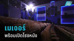 เมเจอร์ พร้อมเปิดโรงหนัง ลดคนดูเหลือ 25%
