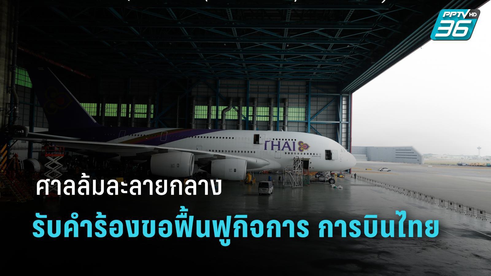 ศาลล้มละลายกลาง รับคำร้องขอฟื้นฟูกิจการ การบินไทย