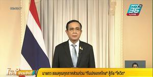 """""""บิ๊กตู่"""" ขอบคุณ ทีมประเทศไทย ร่วมฝ่าวิกฤตโควิด-19"""