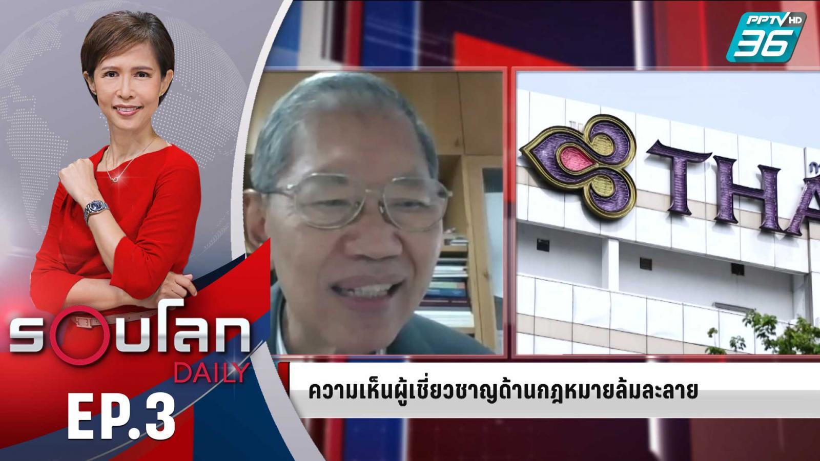 ศาลล้มละลายกลาง รับคำร้องฟื้นฟูกิจการการบินไทย