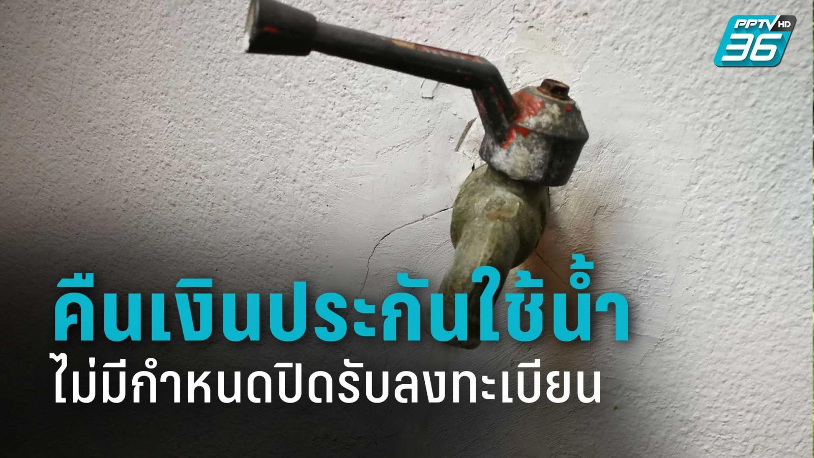 คืนเงินประกันน้ำประปา ผ่าน www.pwa.co.th ทะลุ 1 ล้านราย ย้ำไม่มีกำหนดปิดลงทะเบียน