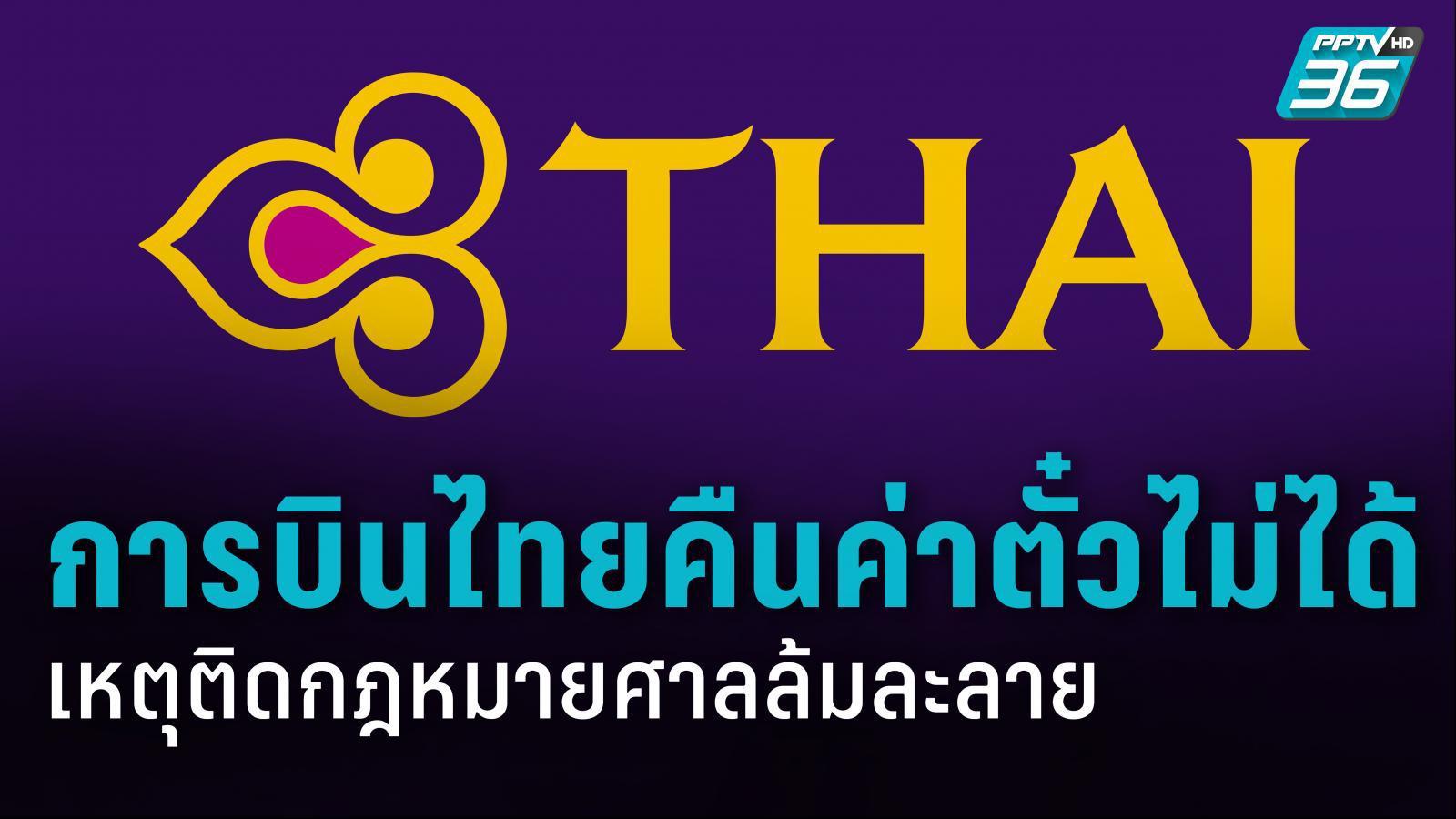 """""""การบินไทย"""" แจง คืนเงินค่าตั๋วไม่ได้ เหตุอยู่ในกระบวนการฟื้นฟูกิจการ"""