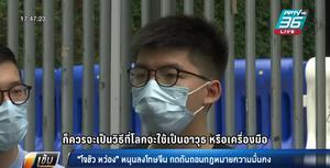 """""""โจชัว หว่อง""""หนุนลงโทษจีน กดดันถอนกฎหมายความมั่นคง"""
