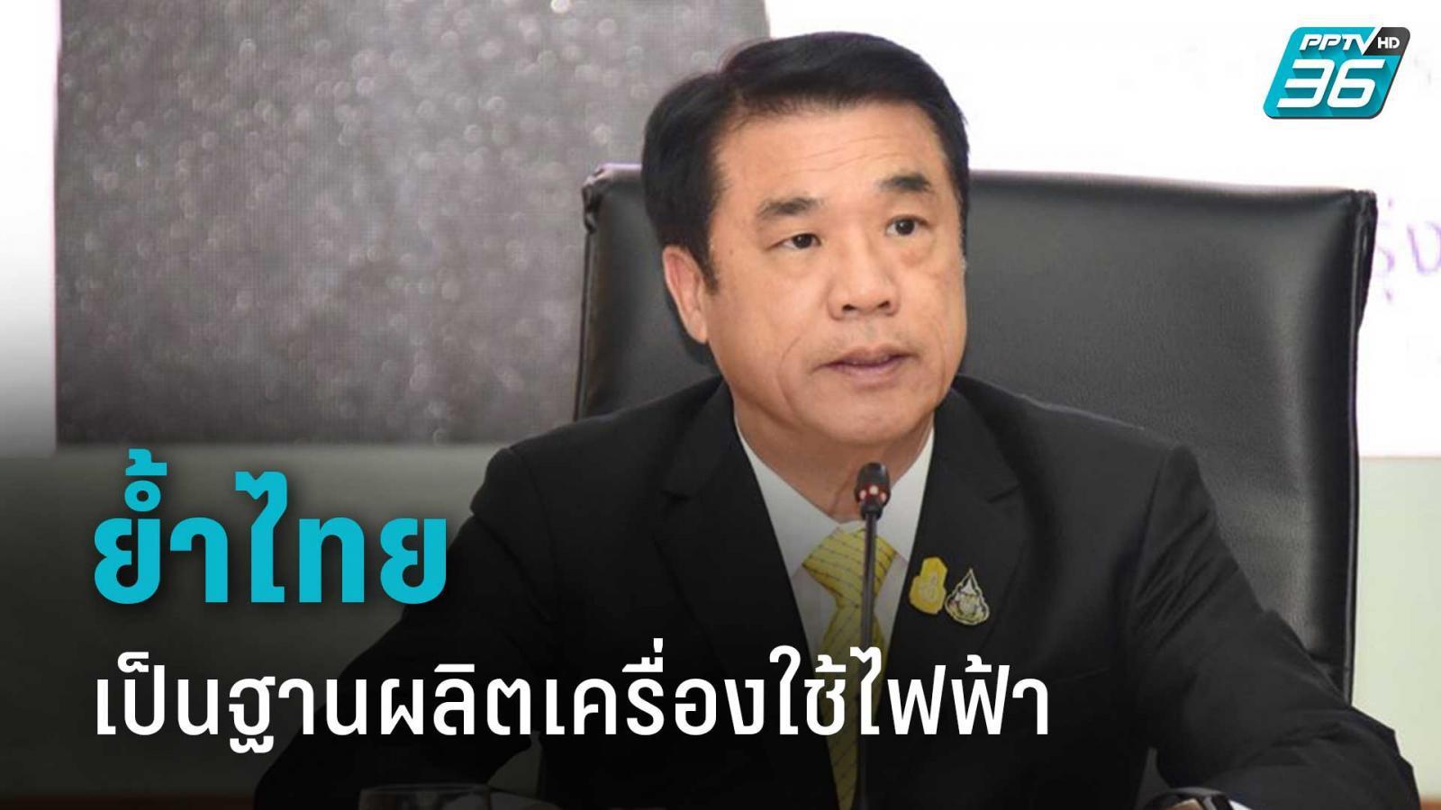 """ก.อุตฯ ย้ำไทย เป็นฐานผลิตเครื่องใช้ไฟฟ้า ยัน""""พานาโซนิค"""" ย้ายแค่ 2 โรง"""