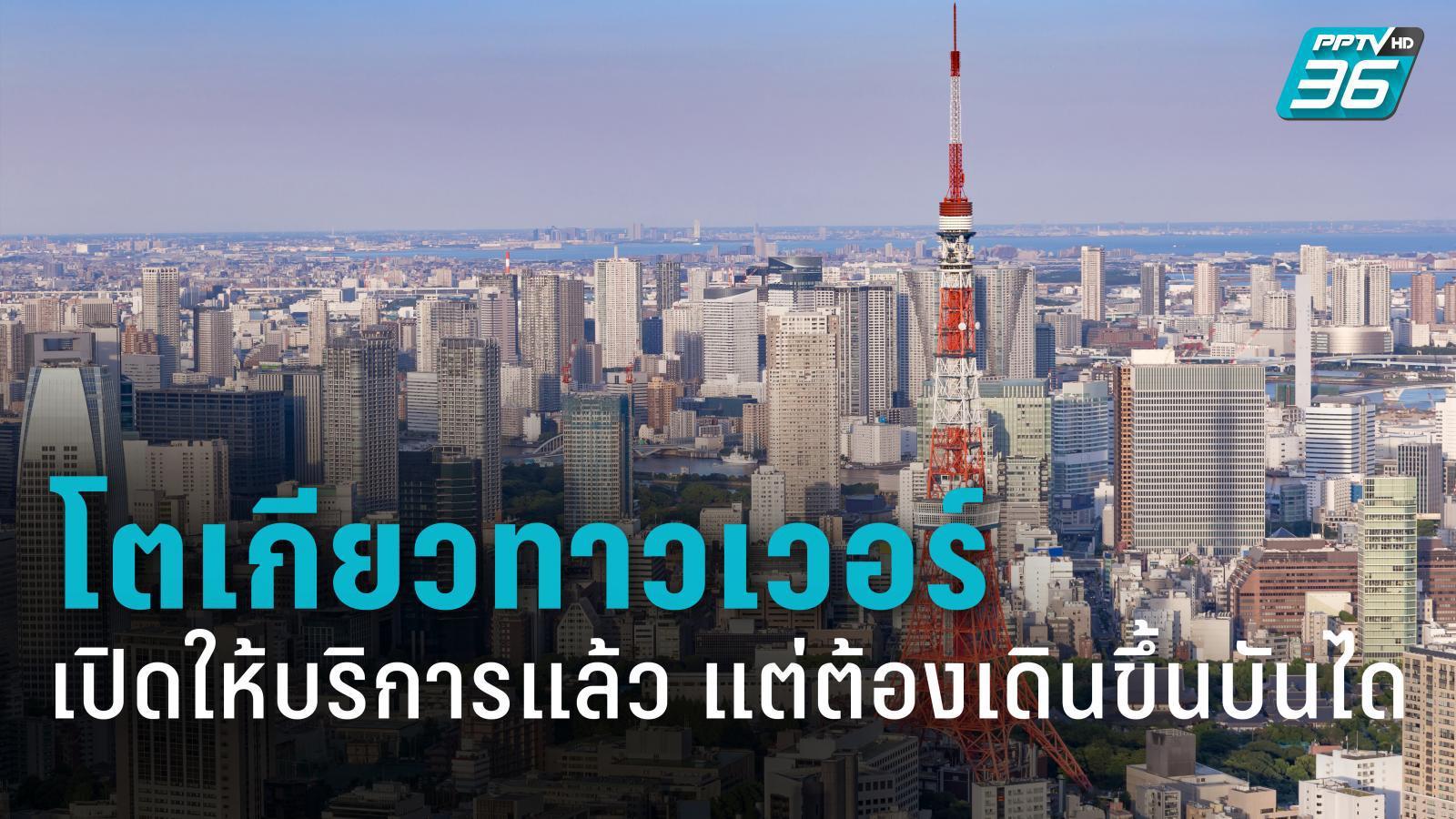 โตเกียวทาวเวอร์เปิดบริการอีกครั้งวันนี้ แต่คุณอาจต้องเดินขึ้นเอง