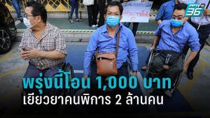 พรุ่งนี้โอน !! เงินเยียวยาคนพิการ 1,000 บาท 2 ล้านคน ไม่ต้องลงทะเบียน