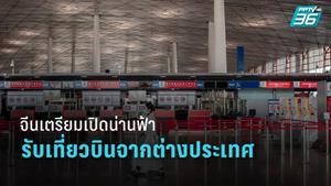 จีนเตรียมเปิดพรมแดนน่านฟ้ารับเที่ยวบินจากต่างประเทศ