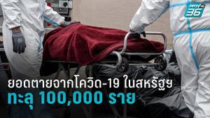 ยอดผู้เสียชีวิตจากโควิด-19 ในสหรัฐอเมริกาทะลุ 100,000 รายแล้ว