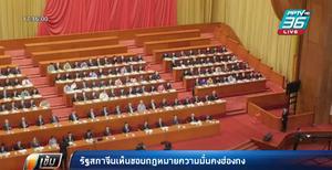 รัฐสภาจีน เห็นชอบกฎหมายความมั่นคงฮ่องกง