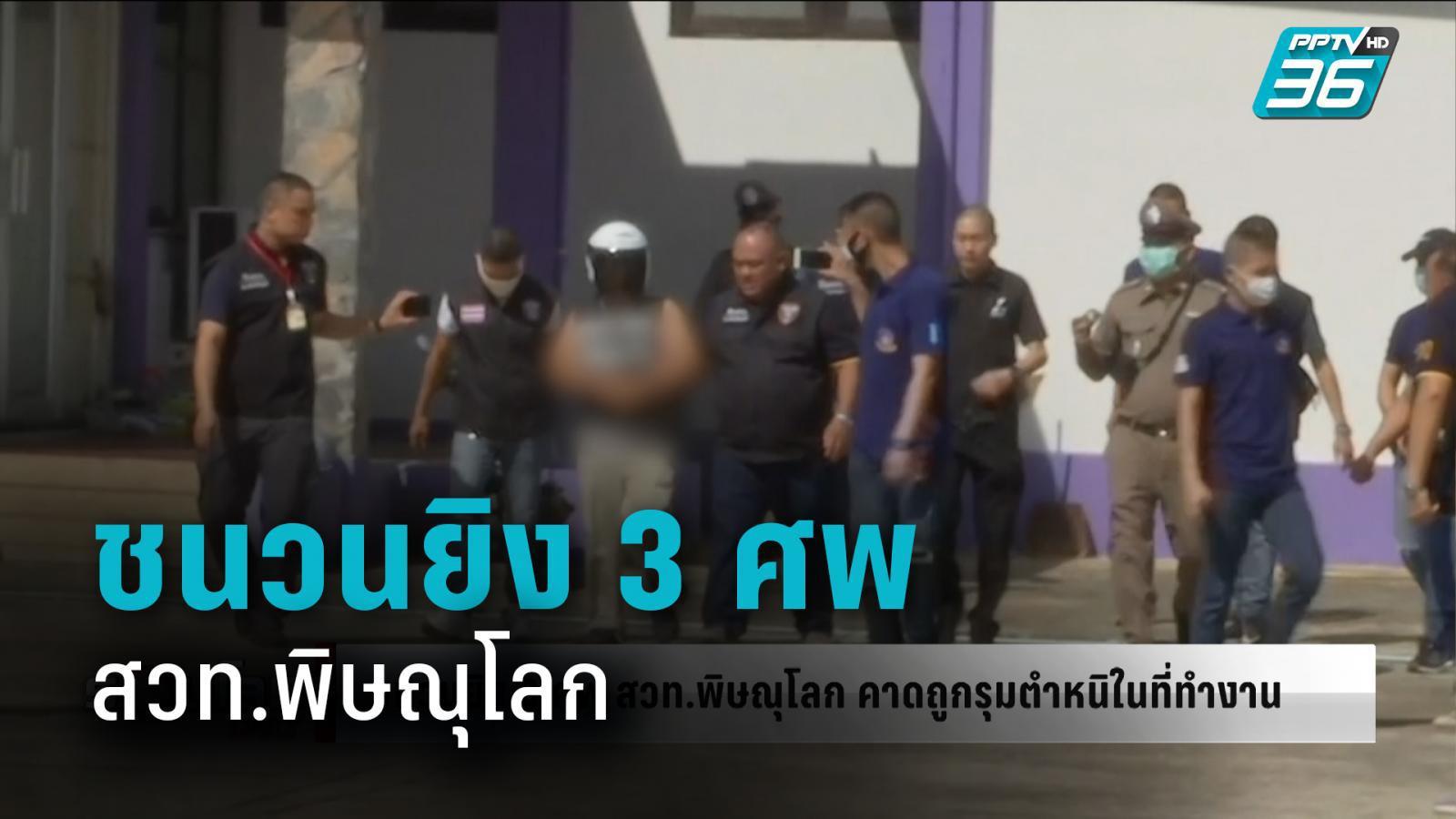 ชนวนยิง 3 ศพ สวท.พิษณุโลก คาดถูกรุมตำหนิในที่ทำงาน