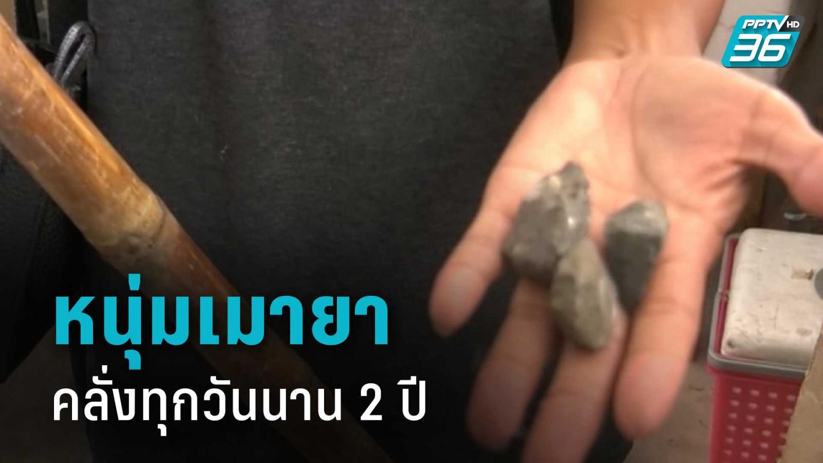 ชาวบุรีรัมย์สุดทน หนุ่มเมายาคลั่งอาละวาดทุกวันนาน 2 ปี