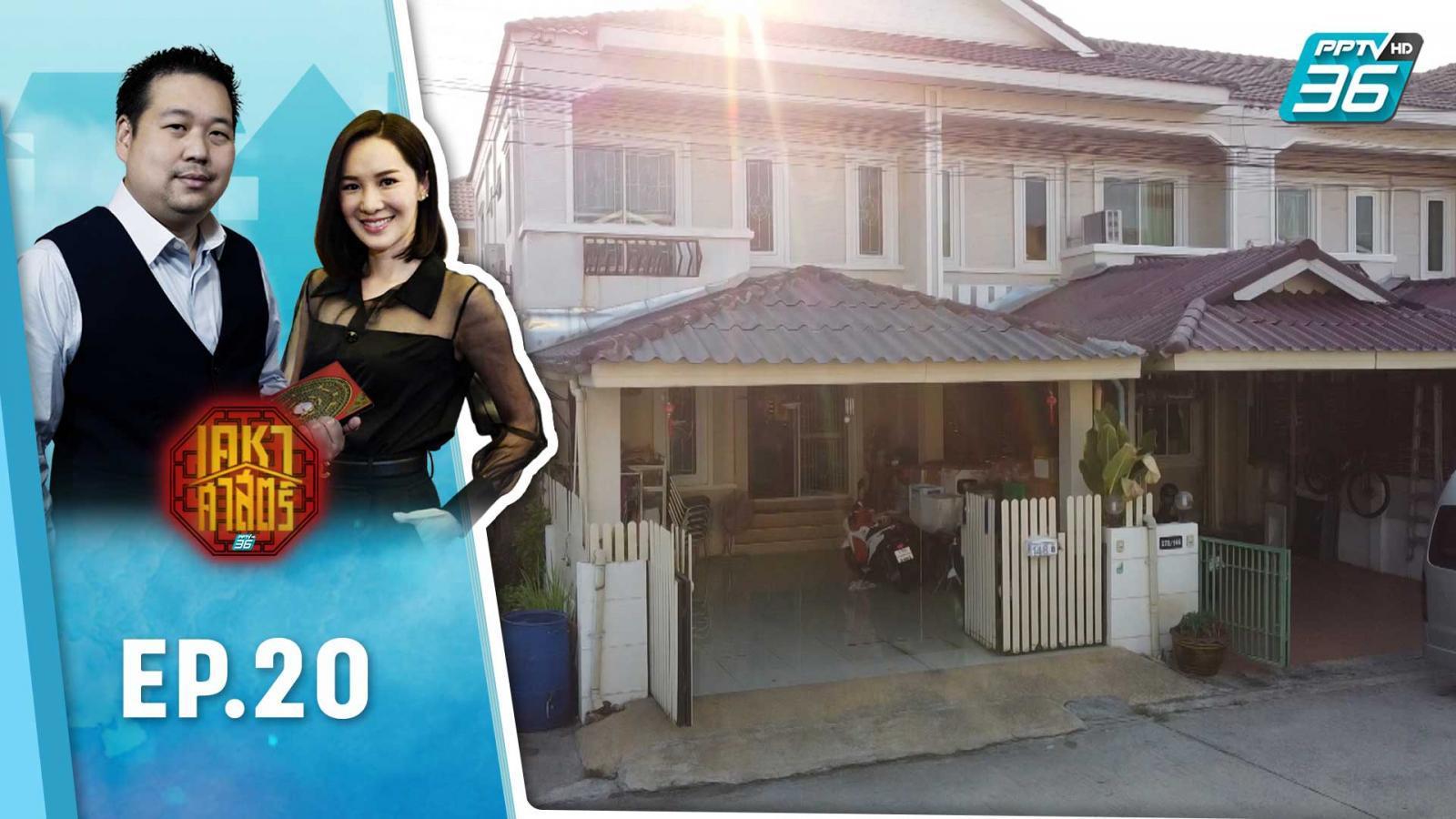 เคหาศาสตร์ | ตี่ลี่ ฮวงจุ้ย | ตอน บ้านนี้ทำให้เงินหมด EP.20 | PPTV HD 36