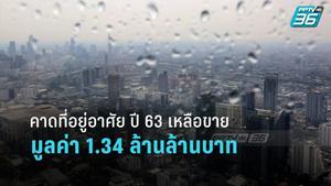 คาด ที่อยู่อาศัย กทม-ปริมณฑล ปี 63 เหลือขายมูลค่ากว่า 1.34 ล้านล้านบาท