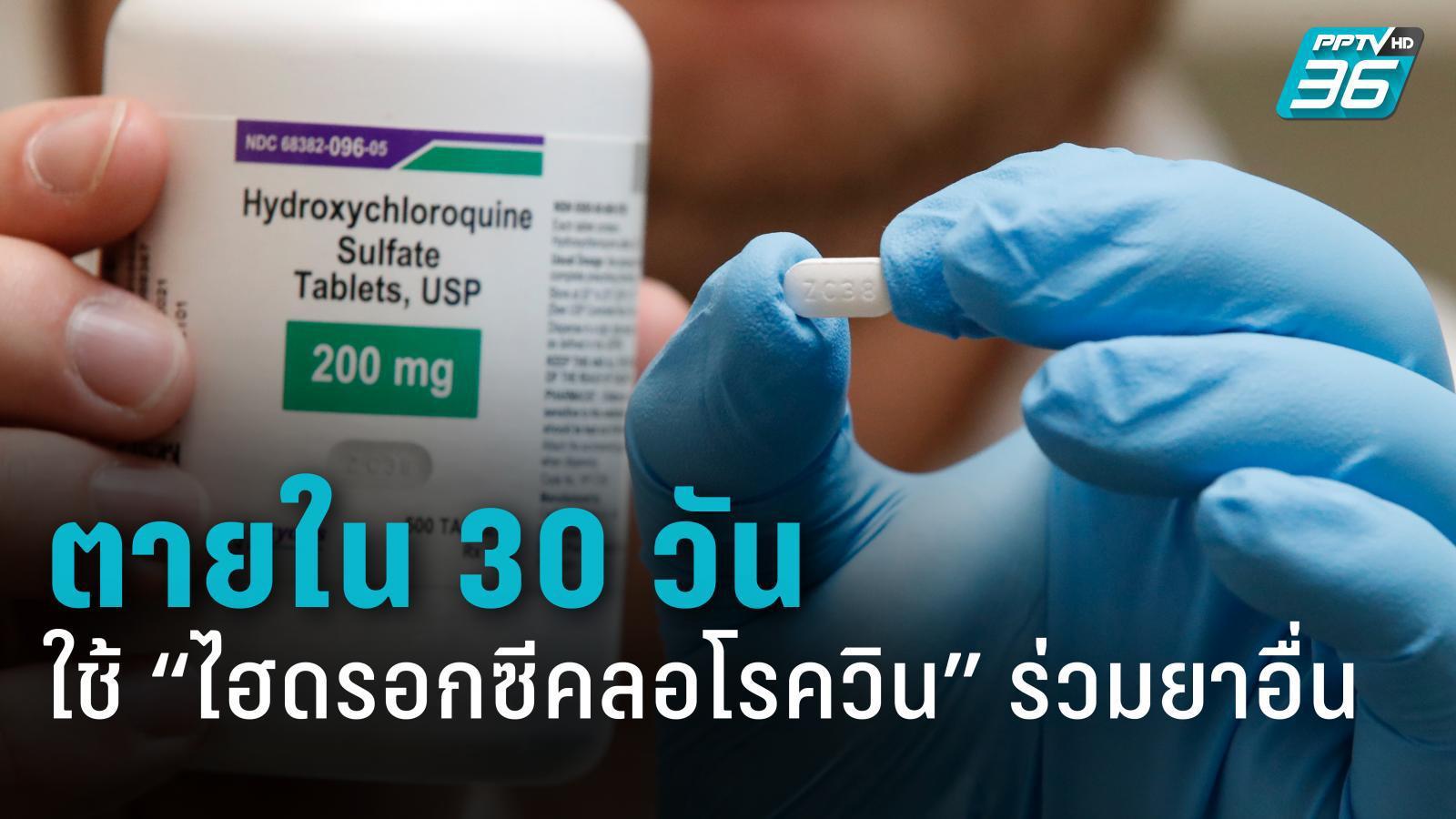 """งดใช้ """"ไฮดรอกซีคลอโรควิน"""" ร่วมกับยาอื่นในผู้ป่วยโควิด-19 ที่เป็นมะเร็ง"""