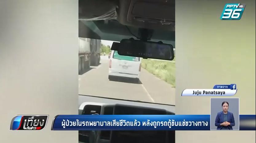 ผู้ป่วยเสียชีวิต! รถตู้ 2 คัน ขับแช่เลนขวางรถพยาบาล อ้างใส่หูฟังไม่ยินเสียง
