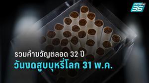 """ย้อนดูคำขวัญ ตลอด 32 ปี """"วันงดสูบบุหรี่โลก"""" 31 พ.ค."""