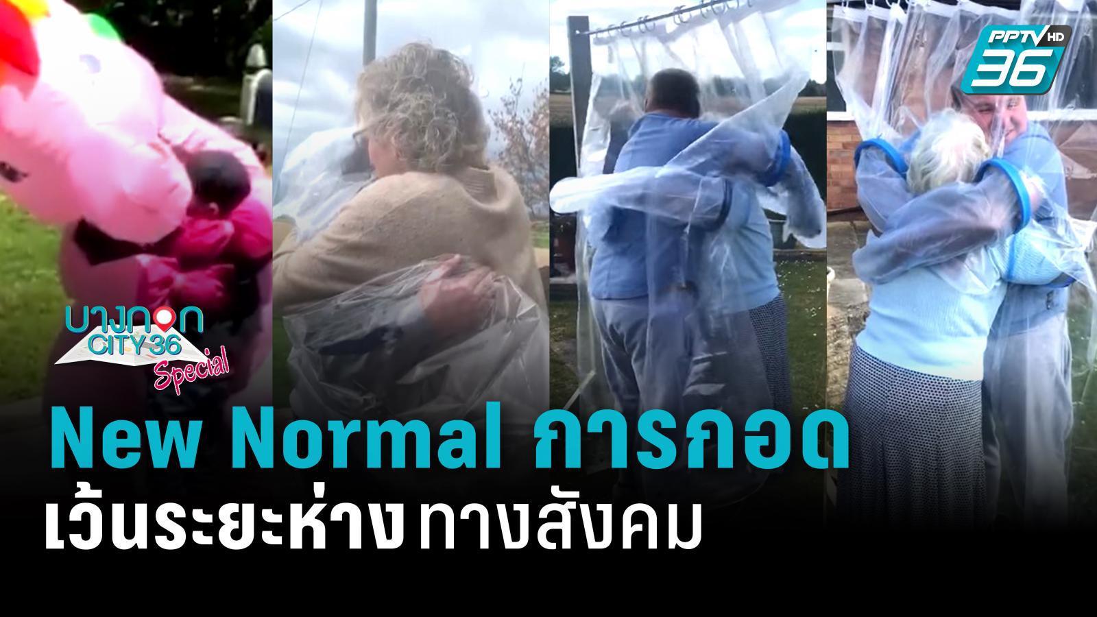 New Normal การกอดแบบเว้นระยะห่างทางสังคม