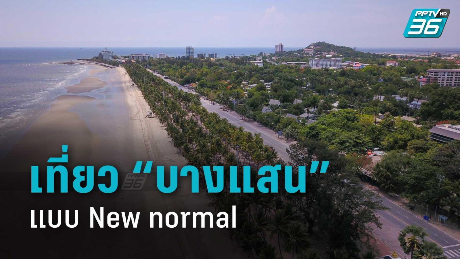 """คาดเปิดหาด 1 มิ.ย.นี้ เที่ยว """"บางแสน""""แบบ New normal"""