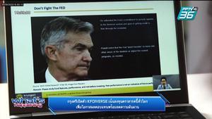 กรุงศรีเปิดตัว KFDIVERSE เน้นลงทุนตราสารหนี้ทั่วโลก