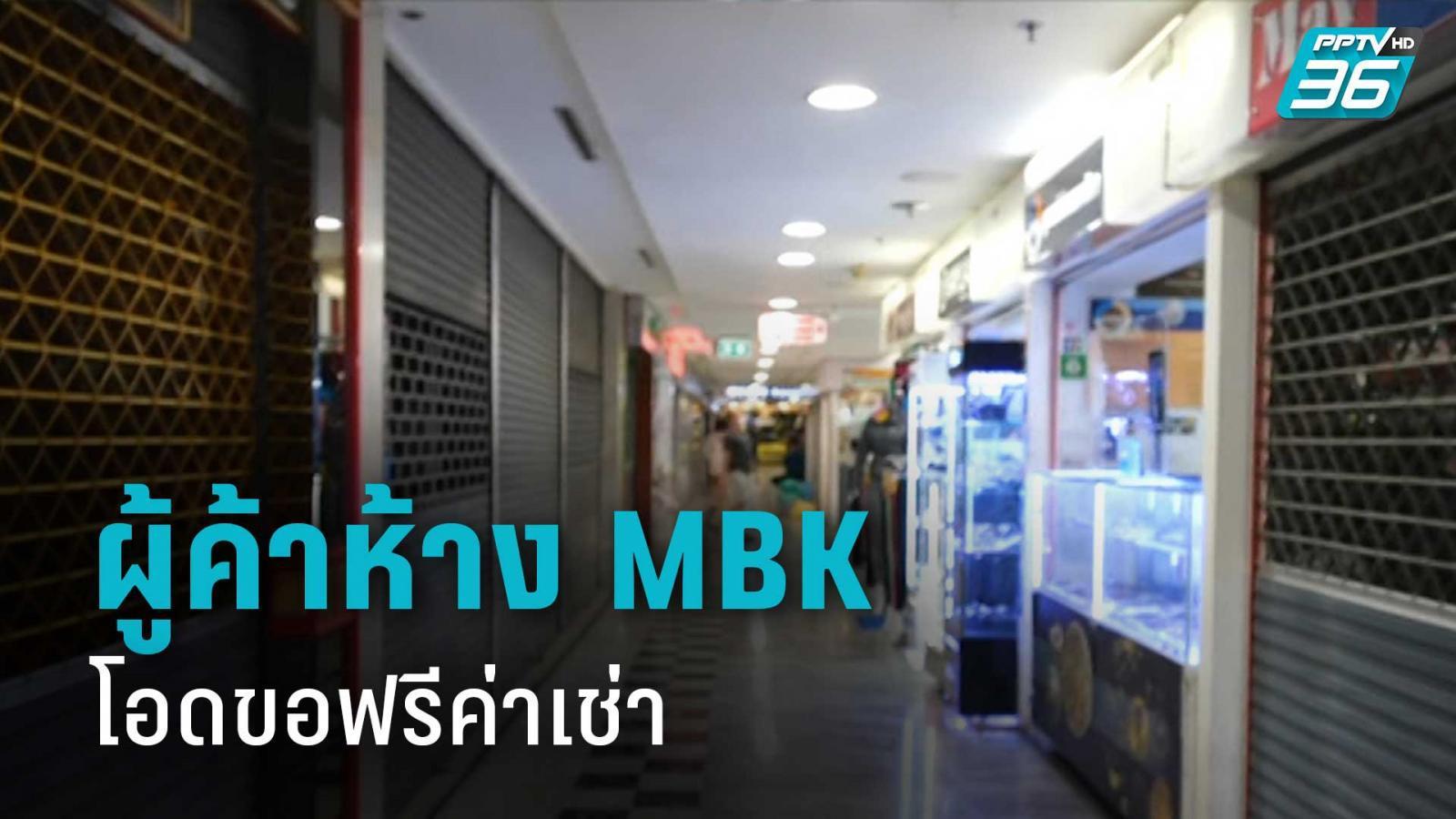 ผู้ค้าห้าง MBK โอดขอฟรีค่าเช่า พิษโควิด-19 ไม่มีลูกค้า