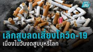 """""""ติดบุหรี่ ติดโควิด เสี่ยงตายสูง"""" ชวน เลิกสูบลดเสี่ยง เนื่องใน """"วันงดสูบบุหรี่โลก"""""""