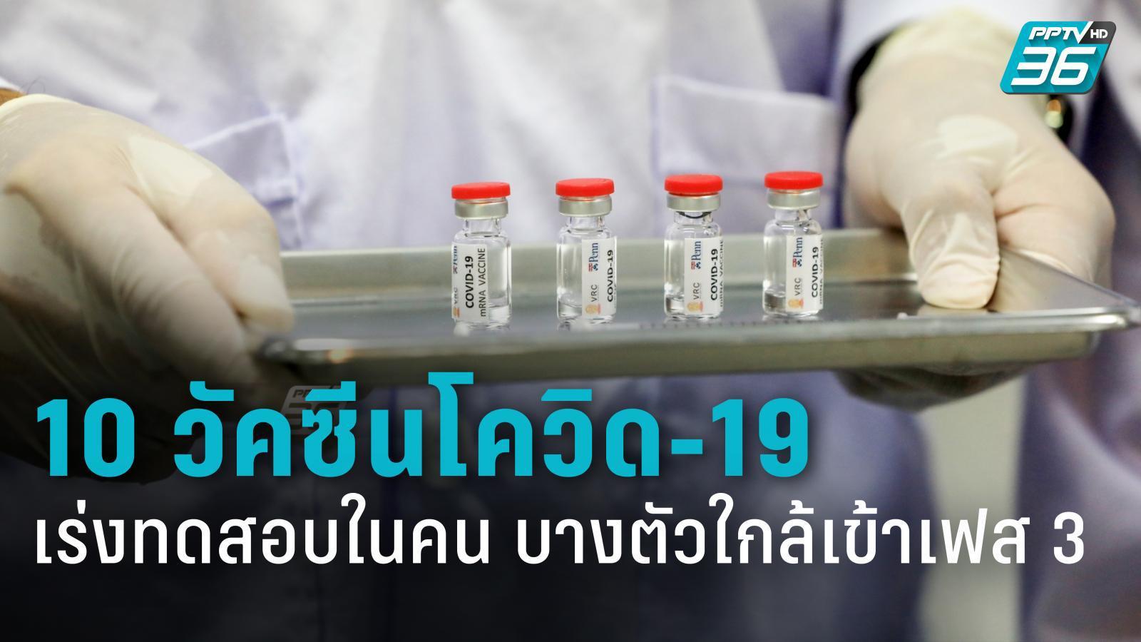 อัปเดต 10 วัคซีนโควิด-19 ที่ทดสอบในมนุษย์ บางชนิดใกล้ทดสอบเฟส 3