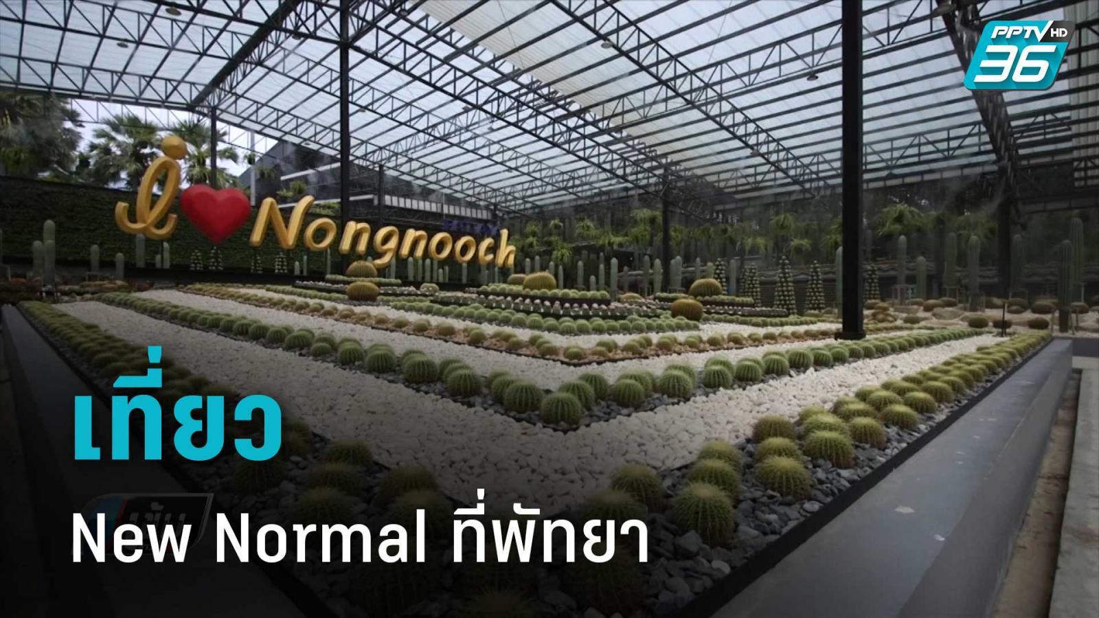 เที่ยว New Normal สวนนงนุช พัทยาสวนนงนุช พัทยา