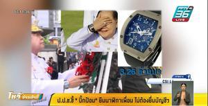 """ป.ป.ช. ยัน """"บิ๊กป้อม"""" ยืมนาฬิกาเพื่อน ไม่ต้องแจ้งบัญชีทรัพย์สิน"""