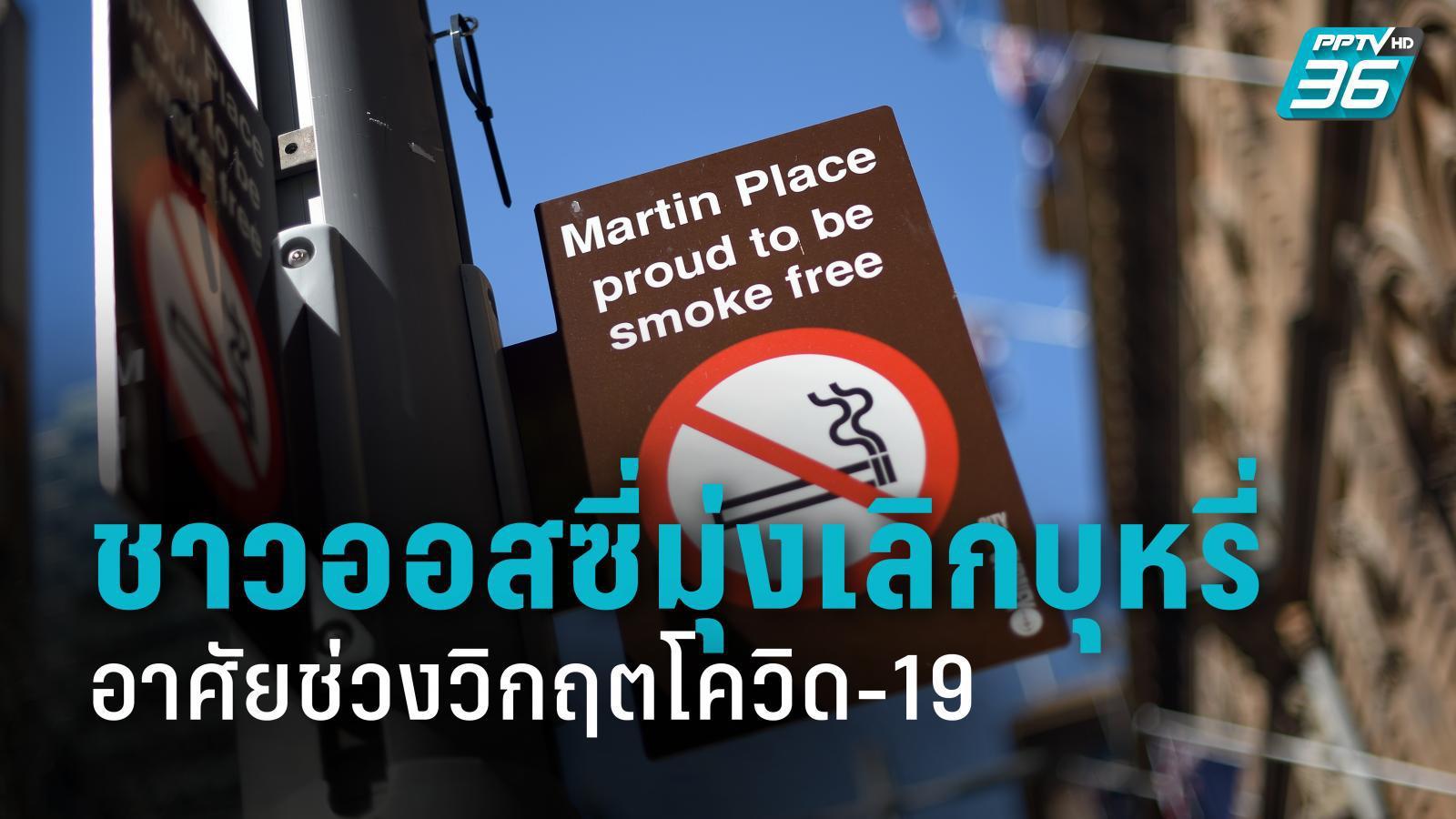 ชาวออสเตรเลียใช้อาศัยช่วงล็อกดาวน์โควิด-19 เลิกสูบบุหรี่