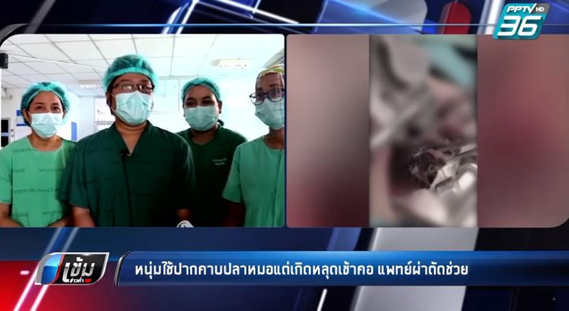 สุดระทึก! แพทย์กระบี่ช่วยหนุ่มเมียนมาร์ คาบปลาหมอไว้ที่ปาก แต่ดิ้นหลุดลงคอ