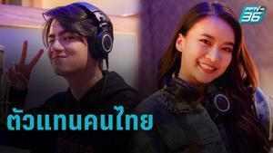"""""""ไอซ์ – แพรวา"""" ตัวแทนคนไทยร่วมคอนเสิร์ตออนไลน์ ระดมทุนกับยูนิเซฟ"""