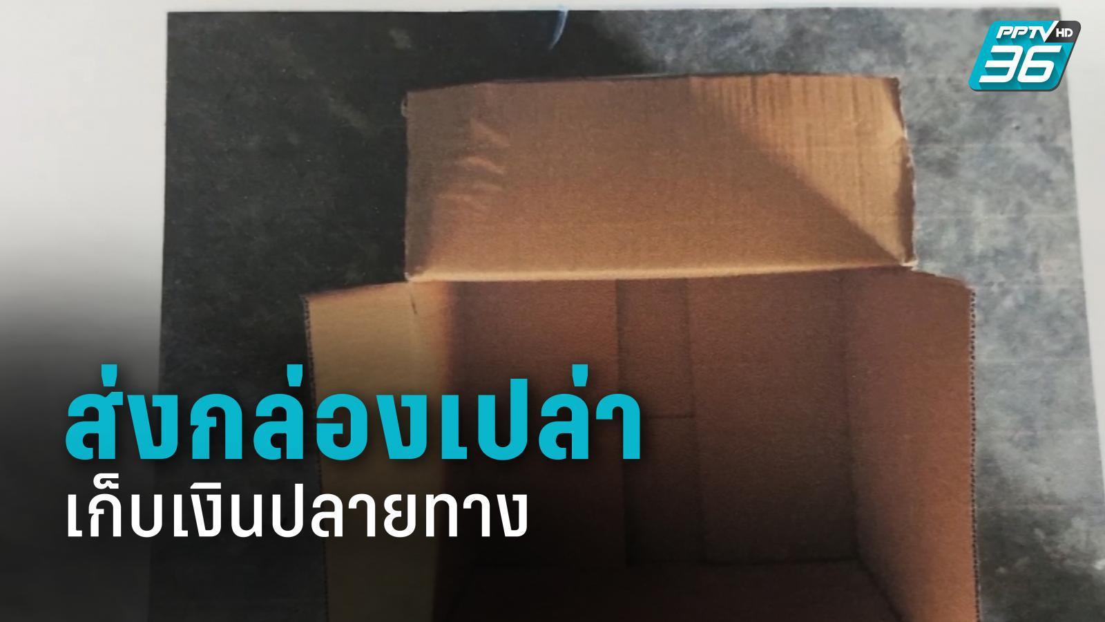 เตือนขาช้อปออนไลน์! มิจฉาชีพตีเนียนส่งกล่องพัสดุเปล่า เรียกเก็บเงินปลายทาง