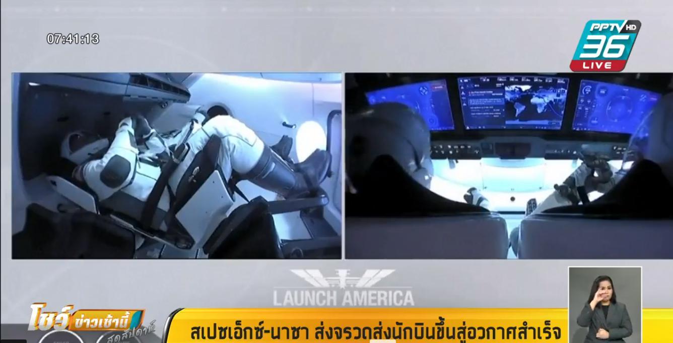 สเปซเอ็กซ์-นาซา ส่งจรวดส่งนักบินขึ้นสู่อวกาศสำเร็จ