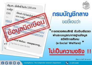 เตือน! ตรวจสอบสิทธิ์รับเงินเยียวยา ผ่านระบบ e-Social Welfare ไม่เป็นความจริง
