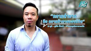 ธุรกิจคิดนอกกรอบ : DJPoom Menu