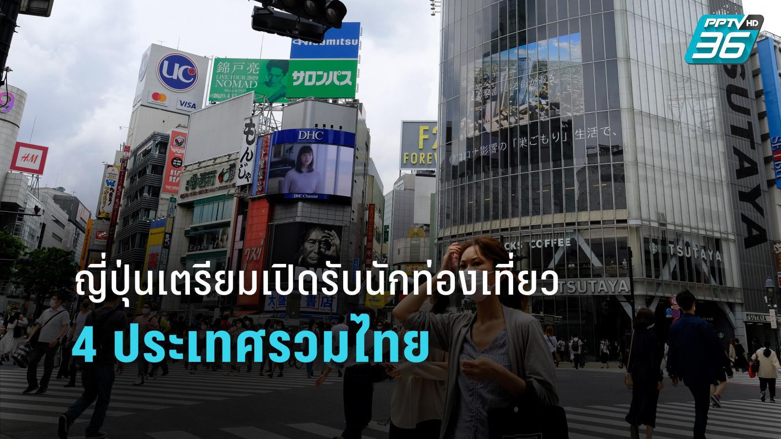 ญี่ปุ่นเตรียมผ่อนปรน ไทย เวียดนาม ออสเตรเลีย และนิวซีแลนด์  เข้าประเทศ