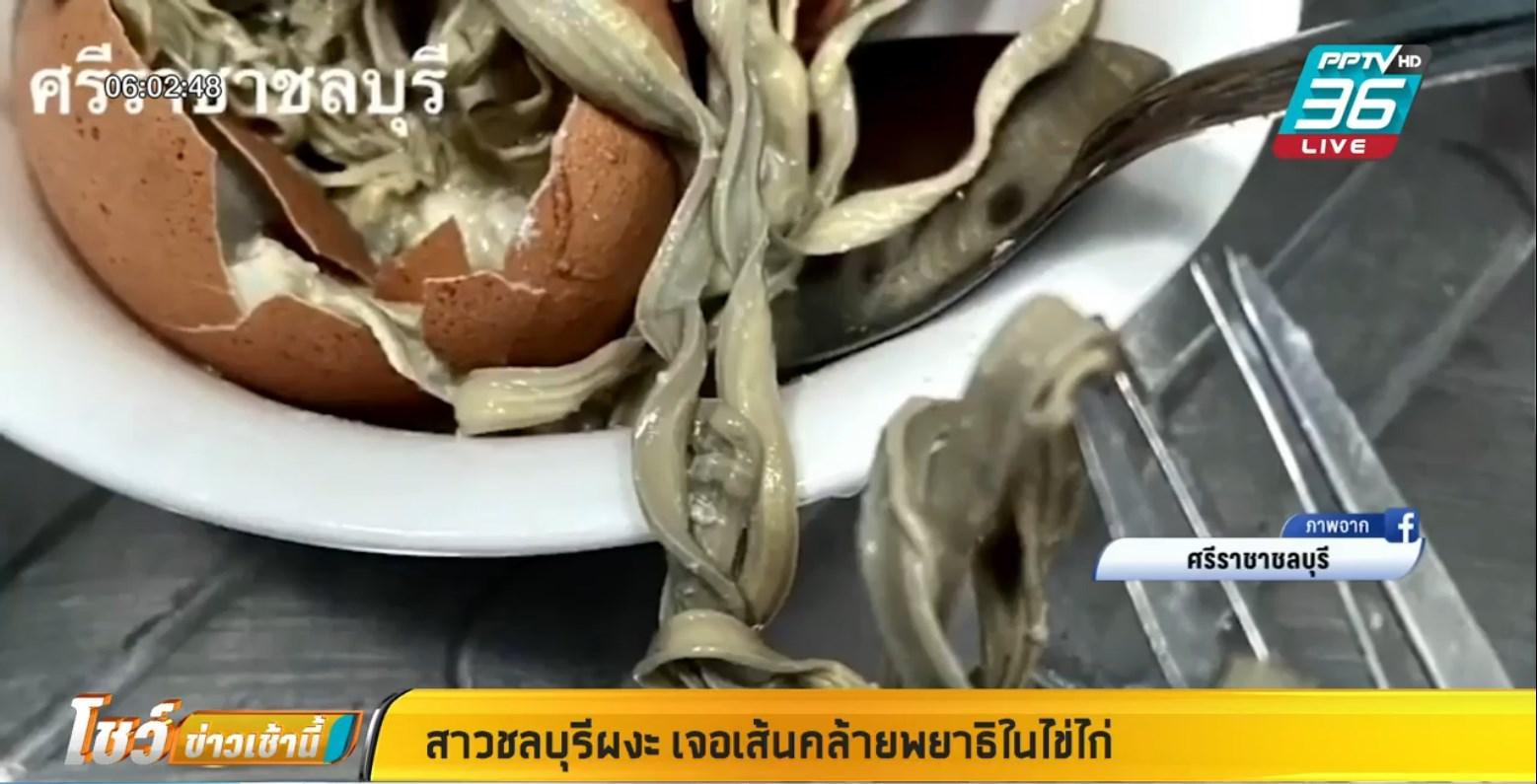 สยอง !! เจอเส้นคล้ายพยาธิ อยู่ในไข่ หลังซื้อจากห้างดัง