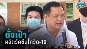 """""""อนุทิน"""" ตั้งเป้าไทยผลิตวัคซีนโควิด-19 สำเร็จที่แรกในโลก"""