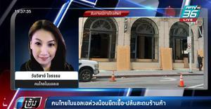 คนไทยในแอลเอห่วงม็อบยืดเยื้อ-ปล้นสะดมร้านค้า