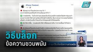 แอดมินเพจ Iphone Thailand แนะ วิธีบล็อกข้อความชวนพนัน